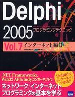 インターネット編 1 Delphi 2005プログラミングテクニック : for Microsoft.NET framework+for Win32