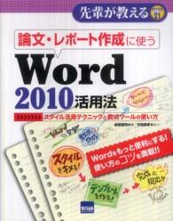 論文・レポート作成に使うWord 2010活用法 スタイル活用テクニックと数式ツールの使い方 先輩が教える