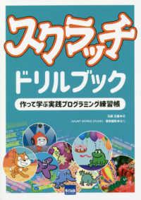スクラッチ ドリルブック 作って学ぶ実践プログラミング練習帳