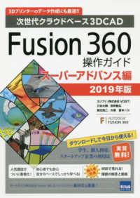 Fusion360操作ガイド 次世代クラウドベース3DCAD  3Dプリンターのデータ作成にも最適!!
