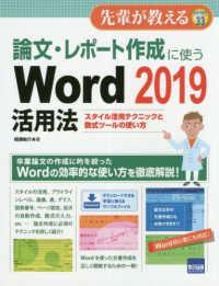 論文・レポート作成に使うWord 2019活用法 スタイル活用テクニックと数式ツールの使い方 先輩が教える