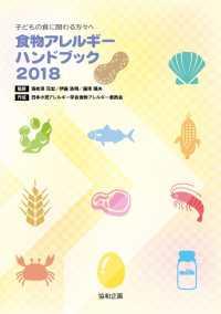 食物アレルギーハンドブック 2018 子どもの食に関わる方々へ
