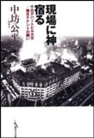 現場に神宿る 千日デパートビル火災/被災テナントの闘い