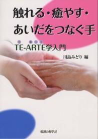 触れる・癒やす・あいだをつなぐ手 te-arte (てあーて) 学入門