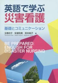 英語で学ぶ災害看護 基礎とコミュニケーション