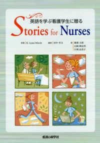 英語を学ぶ看護学生に贈るStories for Nurses