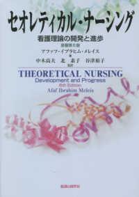 セオレティカル・ナーシング 看護理論の開発と進歩