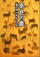 奈良の鹿 「鹿の国」の初めての本 あおによし文庫