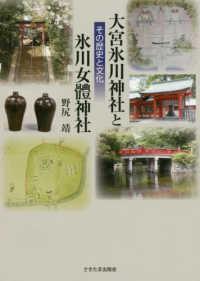大宮氷川神社と氷川女體神社