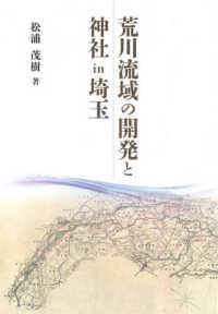 荒川流域の開発と神社in埼玉