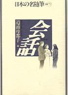 会話 日本の名随筆 ; 別巻79