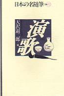 演歌 日本の名随筆 ; 別巻82