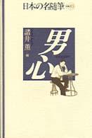 男心 日本の名随筆 ; 別巻83