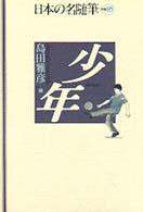 少年 日本の名随筆 ; 別巻85