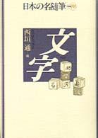 文字 日本の名随筆 ; 別巻88