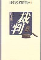裁判 日本の名随筆 ; 別巻91