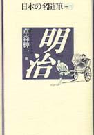 明治 日本の名随筆 ; 別巻95
