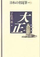 大正 日本の名随筆 ; 別巻96