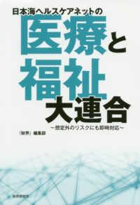 日本海ヘルスケアネットの医療と福祉大連合 想定外のリスクにも即時対応