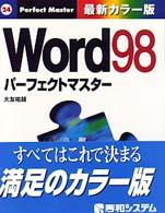 Word98パーフェクトマスター 最新カラー版 Perfect master