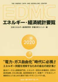 EDMCエネルギー・経済統計要覧 2020年版