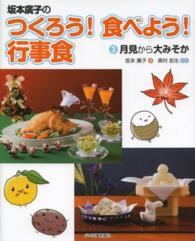 坂本廣子のつくろう!食べよう!行事食 月見から大みそか