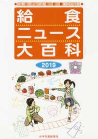 給食ニュース大百科 2019 食育に役立つ給食ニュース縮刷活用版