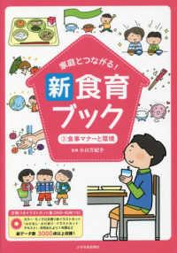 食事マナーと環境 家庭とつながる!新食育ブック : 文例つきイラストカット集 / 小川万紀子監修
