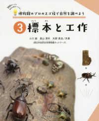 博物館のプロのスゴ技で自然を調べよう 標本と工作 3 100円グッズと身近な道具でできる!