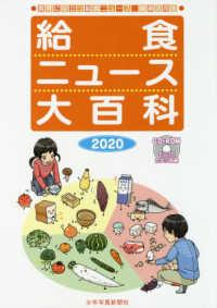 給食ニュース大百科 2020 食育に役立つ給食ニュース縮刷活用版