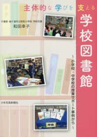 主体的な学びを支える学校図書館 小学校・中学校の授業サポート事例から
