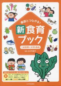 成長期に大切な食品 家庭とつながる!新食育ブック : 文例つきイラストカット集 / 小川万紀子監修