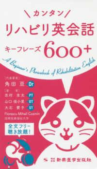 カンタンリハビリ英会話キーフレーズ600+
