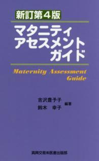 マタニティアセスメントガイド = Maternity Assessment Guide  新訂第4版