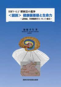 HRV-1/f解析法の進歩「図説」健康偏差値と生命力 認知症,各種脳障害とMcT療法