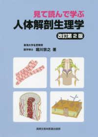 見て読んで学ぶ人体解剖生理学