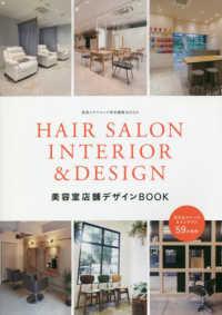 HAIR SALON INTERIOR & DESIGN 美容室店舗デザインBOOK  流行るスペース&インテリア59の実例