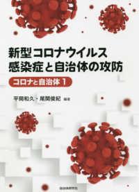 新型コロナウイルス感染症と自治体の攻防