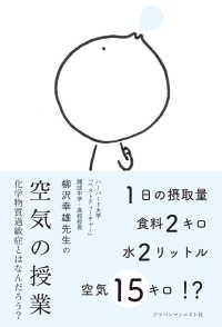 柳沢幸雄先生の空気の授業 化学物質過敏症とはなんだろう?