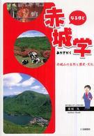 なるほど赤城学 赤城山の自然と歴史・文化