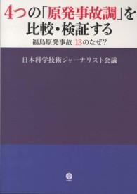4つの「原発事故調」を比較・検証する 福島原発事故13のなぜ?