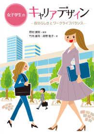 女子学生のキャリアデザイン