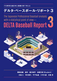 デルタ・ベースボール・リポート 3 プロ野球を統計学と客観分析で考える