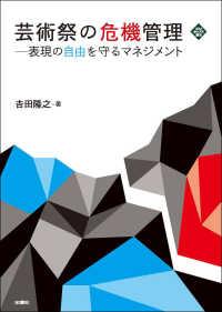 芸術祭の危機管理 表現の自由を守るマネジメント 文化とまちづくり叢書