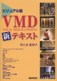 ビジュアル版VMD新テキスト
