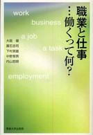 職業と仕事…働くって何?