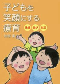 子どもを笑顔にする療育 発達・遊び・生活