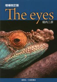 The eyes 眼の収斂進化