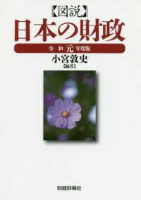 図説日本の財政 令和元年度版