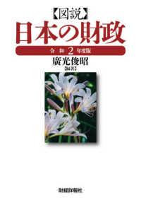 図説日本の財政 令和2年度版